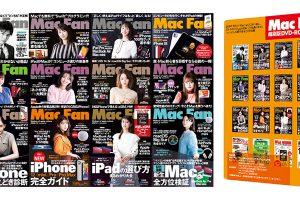 Mac Fan 縮刷版DVD-ROM 2020