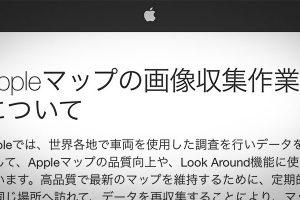 Appleマップの画像収集作業について