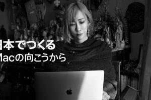 Macの向こうから — 日本でつくる
