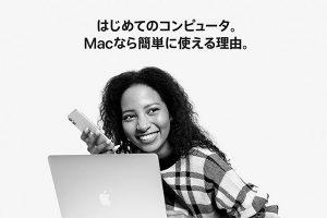 はじめて使う人でもMacなら簡単です