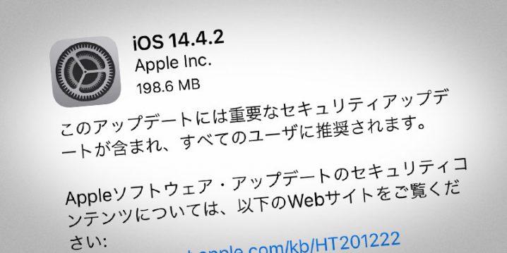 iOS 14.4.2 ソフトウェア・アップデート