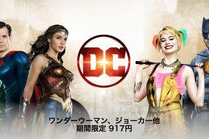 DCコミックス映画