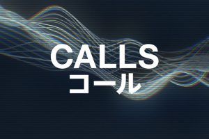 CALLS コール