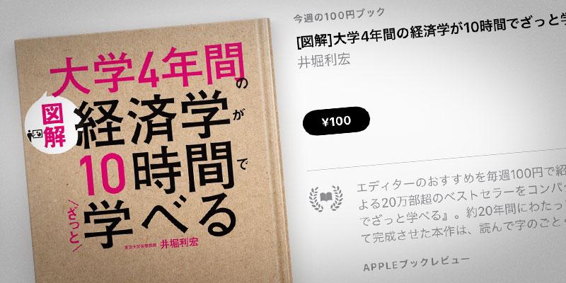 Apple Books 今週の100円ブック】井堀利宏「[図解]大学4年間の経済学が ...