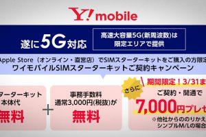 ワイモバイル SIMスターターキット キャッシュバックキャンペーン