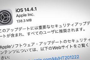 iOS 14.4.1 ソフトウェア・アップデート