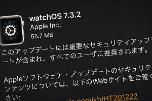 Apple Watch用「watchOS 7.3.2」ソフトウェア・アップデート