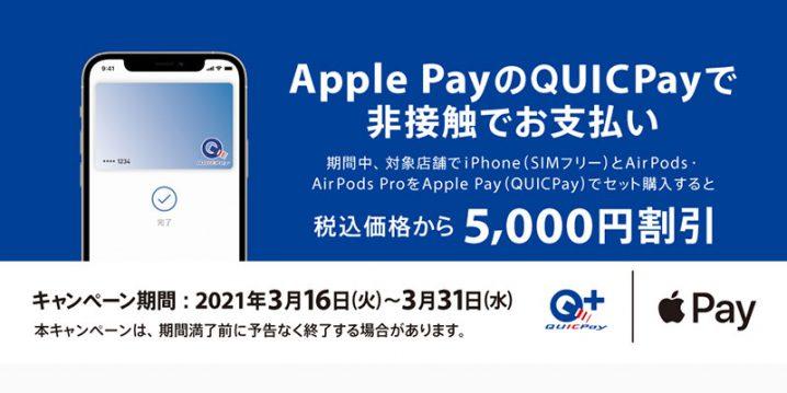 iPhoneとAirPods・AirPods Proセット購入キャンペーン