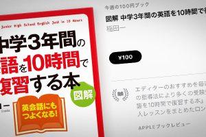 稲田一「図解 中学3年間の英語を10時間で復習する本」