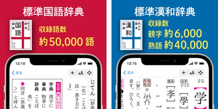 旺文社 辞典アプリ