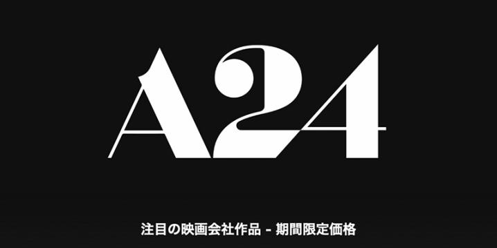 A24 映画