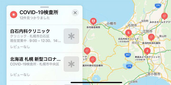Appleマップ COVID-19検査所