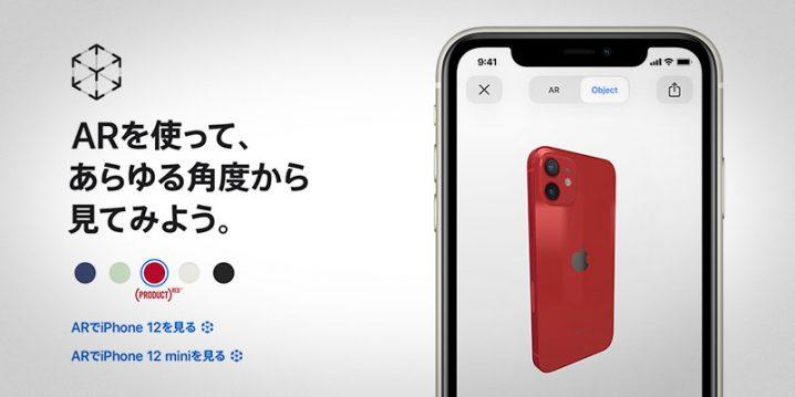 iPhone 12/12 ProのAR表示