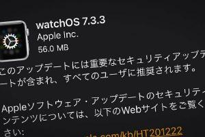 Apple Watch用「watchOS 7.3.3」ソフトウェア・アップデート