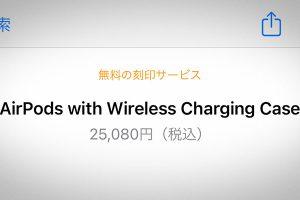 Apple Storeの商品価格表示