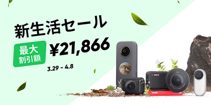 Insta360 新生活セール
