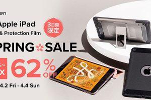 Spigen iPad スプリングセール