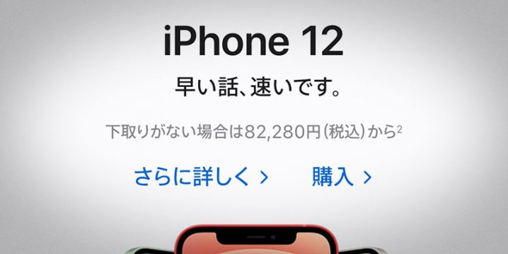 Apple公式サイトの価格表示