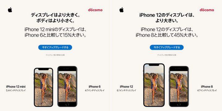 「より大きなディスプレイの、より優れたiPhoneにアップグレードしよう」広告