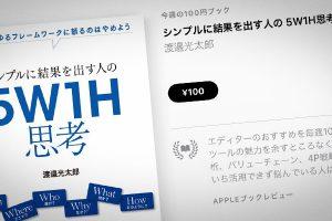 渡邉光太郎「シンプルに結果を出す人の 5W1H思考」