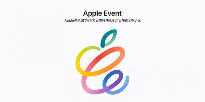 2021年4月のAppleイベント