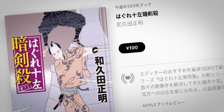 和久田正明「はぐれ十左暗剣殺」
