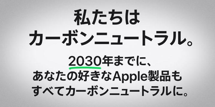 Appleの環境ページ
