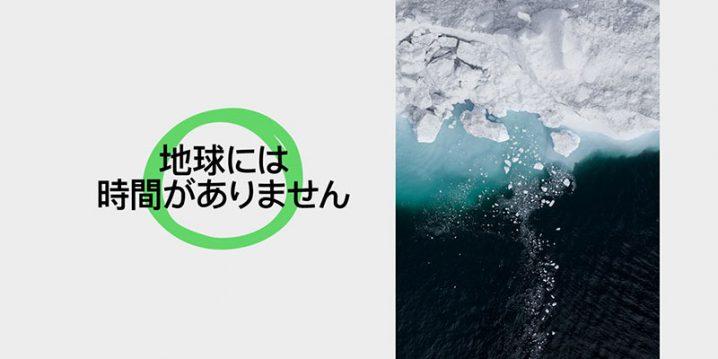 Apple Musicのアースデイ特集。「地球には時間がありません」の見出し文字