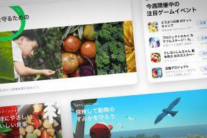 App Storeのアースデイ特集