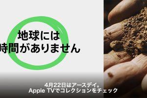 Apple TVのアースデイ特集。「地球には時間がありません」の見出し文字
