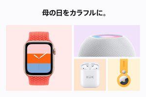 Appleの母の日ギフト特集