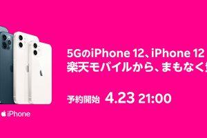 楽天モバイルのiPhone 12/12 Pro