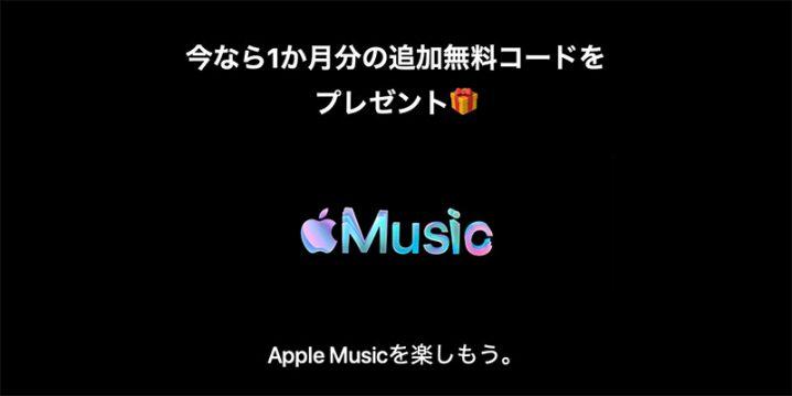 Apple Music 1か月分の追加無料コード