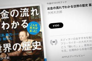 大村大次郎『お金の流れでわかる世界の歴史 富、経済、権力……はこう「動いた」』