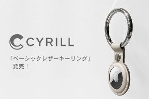 CYRILL AirTag用ベーシックレザーキーリング