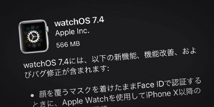 Apple Watch用 watchOS 7.4 ソフトウェア・アップデート