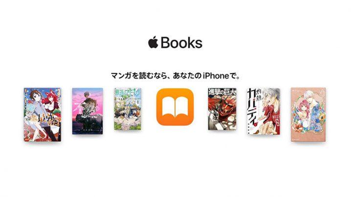 マンガを読むなら、あなたのiPhoneで。