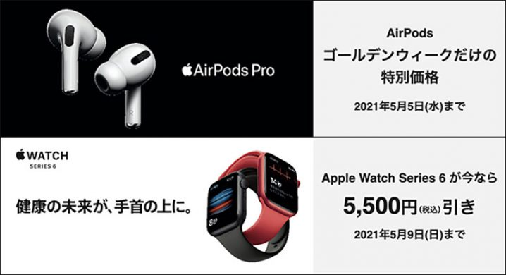 AirPodsとApple Watchの特別セール