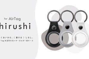 LEPLUS shirushi for AirTag