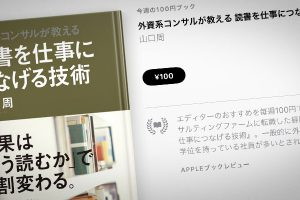 山口周「外資系コンサルが教える 読書を仕事につなげる技術」