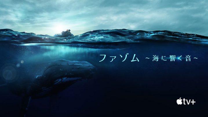 ファゾム ~海に響く音~