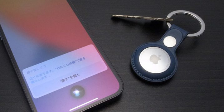 iPhoneのSiriとAirTag