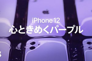 iPhone 12 心ときめくパープル