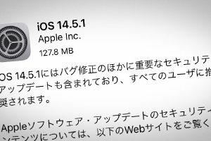 iOS 14.5.1 ソフトウェア・アップデート