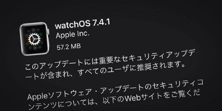 Apple Watch用「watchOS 7.4.1」ソフトウェア・アップデート