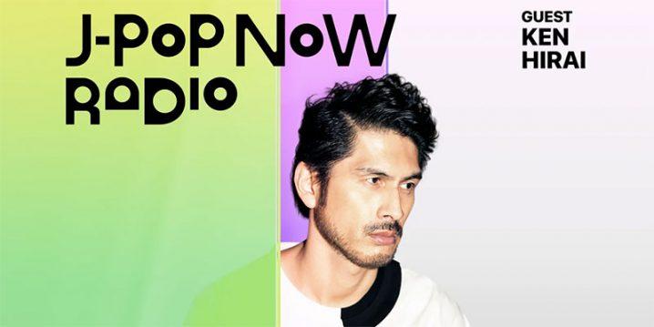 J-Pop Now Radio with Kentaro Ochiai ゲスト:平井堅