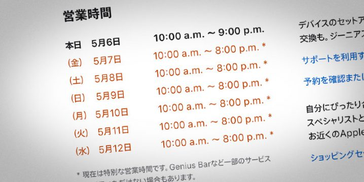 Apple福岡の営業時間案内