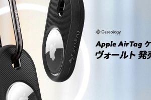Caseology AirTag ケース ヴォールト