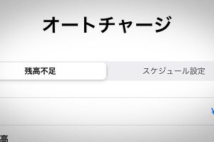Apple IDへのオートチャージ