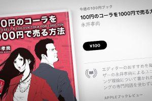 永井孝尚「100円のコーラを1000円で売る方法」